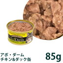 アボダーム キャット セレクトカット チキン&ダック缶 (22159) 85g 総合栄養食 アボ・ダーム