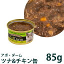 アボダーム キャット セレクトカット ツナ&チキン缶 (22173) 85g 総合栄養食 アボ・ダーム