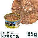 アボダーム キャット セレクトカット ツナ&カニ缶 (22180) 85g 総合栄養食 アボ・ダーム