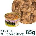 アボダーム キャット セレクトカット サーモン&チキン缶 (22197) 85g 総合栄養食 アボ・ダーム