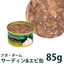 アボダーム キャット セレクトカット サーディン&エビ缶 (22203) 85g 総合栄養食 アボ・ダーム