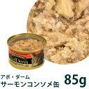 アボダーム キャット セレクトカット サーモン/コンソメ缶 (22227) 85g 総合栄養食 アボ・ダーム
