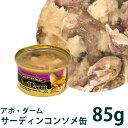 アボダーム キャット セレクトカット サーディン/コンソメ缶 (22265) 85g 総合栄養食 アボ・ダーム