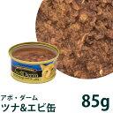 アボダーム キャット セレクトカット ツナ&エビ缶 (22289) 85g 総合栄養食 アボ・ダーム