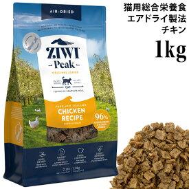 ZiwiPeak ジウィピーク キャット エアドライ NZフリーレンジチキン 1kg 猫用 (95815)