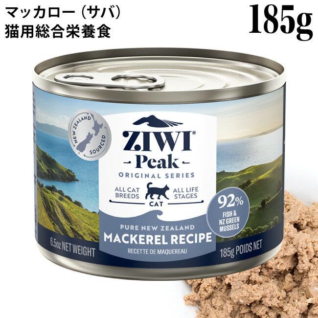 ZiwiPeak ジウィピーク キャット缶 マッカロー 185g 猫用 (95914)