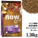 NOW FRESH (ナウ) フレッシュ ドライフード グレインフリー シニアキャット&ウェイトマネジメント 1.81kg (3643)