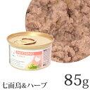 エクイリブリア 七面鳥&ハーブ 85g (02914) 猫缶 キャットフード