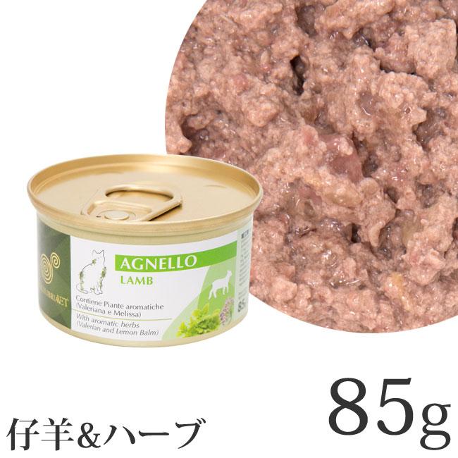 エクイリブリア 仔羊&ハーブ 85g (02617) 猫缶 キャットフード