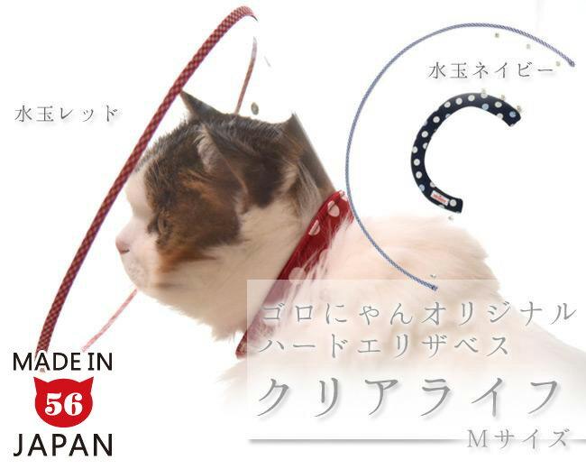 猫用エリザベスカラー ハードタイプ Mサイズ ゴロにゃんオリジナル クリアライフ [猫用術後ケア 介護用品]