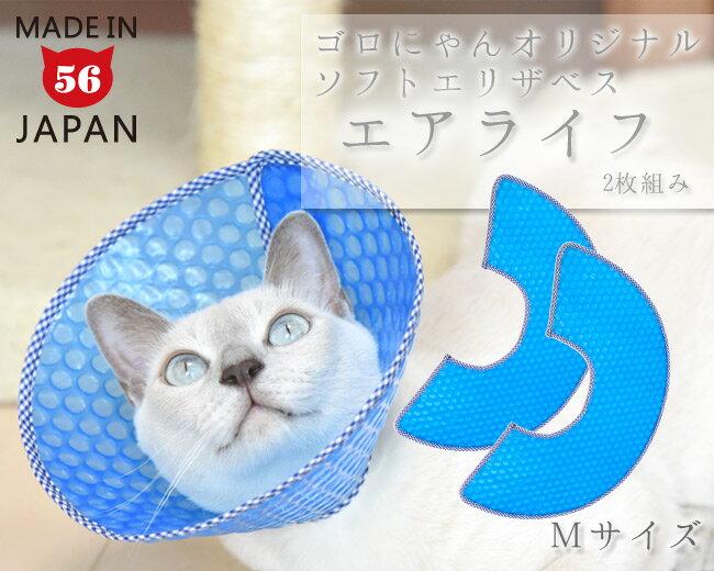 猫用エリザベスカラー ソフトタイプ Mサイズ (18414) ゴロにゃんオリジナル エアライフ 猫用術後ケア 介護用品