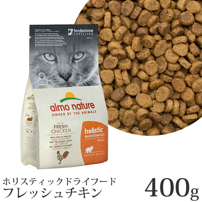 【3240円以上で100円クーポン】アルモネイチャー 猫用ドライフード チキンとライス (605) 400g【ポイント10倍】