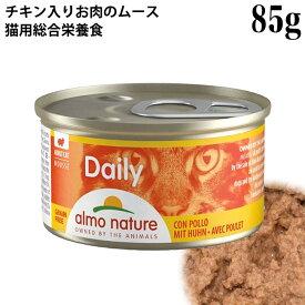 アルモネイチャー デイリーメニュー チキン入りお肉のムース (153) 85g【ポイント10倍】