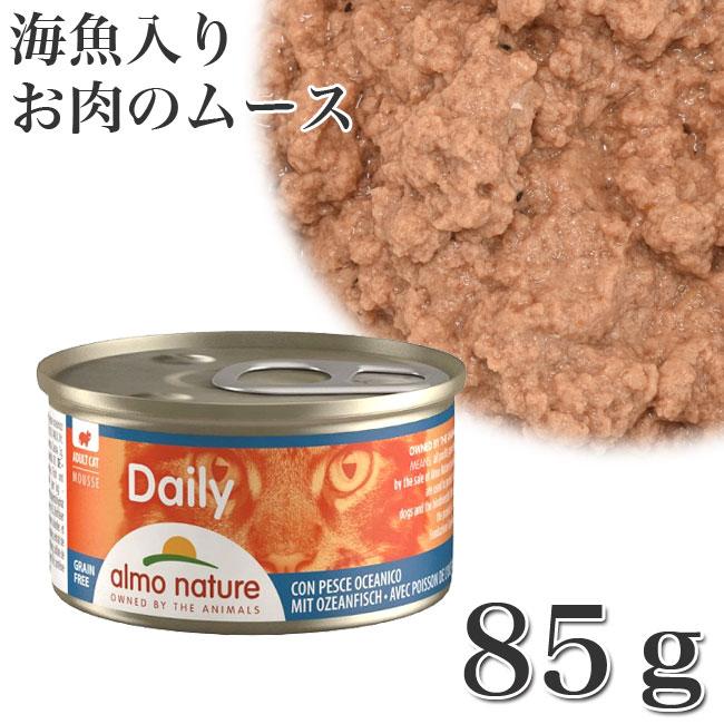 アルモネイチャー デイリーメニュー 海魚入りお肉のムース (152) 85g【ポイント10倍】