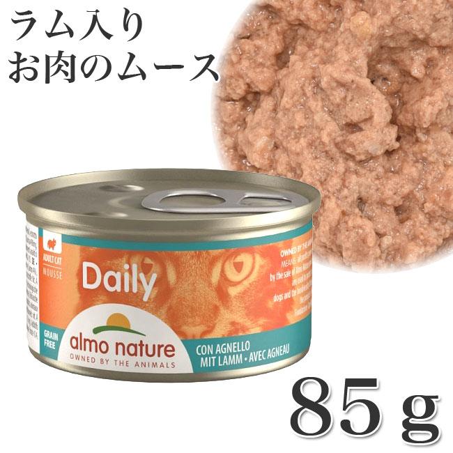 アルモネイチャー デイリーメニュー ラム入りお肉のムース (155) 85g【ポイント10倍】
