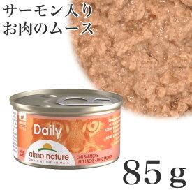 アルモネイチャー デイリーメニュー サーモン入りお肉のムース (158) 85g【ポイント10倍】