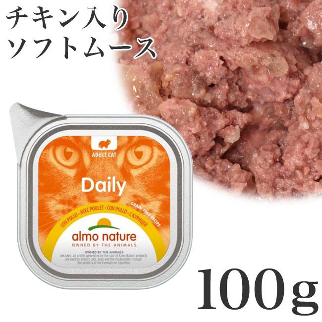 アルモネイチャー デイリーメニュー チキン入りのソフトムース 100g (351)【ポイント10倍】