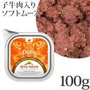 アルモネイチャーデイリーメニュー 子牛肉入りのソフトムース 100g (356) 【猫用 ウェットフード】【ポイント10倍】