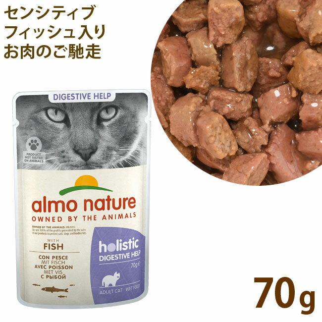 アルモネイチャー 猫 ウエットフード ファンクショナル センシティブ フィッシュ入りお肉のご馳走 70g (5294) パウチ キャットフード【ポイント10倍】