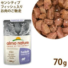 アルモネイチャー 猫 ウェットフード ファンクショナル センシティブ フィッシュ入りお肉のご馳走 70g (5294) パウチ キャットフード【ポイント10倍】