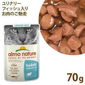 アルモネイチャー 猫 ウェットフード ファンクショナル ユリナリーサポート フィッシュ入りお肉のご馳走 70g (5296) パウチ キャットフード【ポイント10倍】