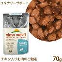 アルモネイチャー 猫 ウェットフード ファンクショナル ユリナリーサポート チキン入りお肉のご馳走 70g (5297) パウチ キャットフード【ポイント10倍】