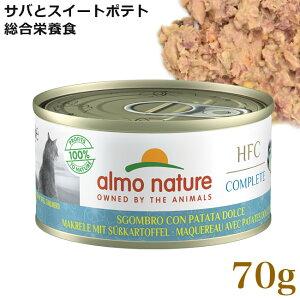 アルモネイチャー 猫用 コンプリート サバとスイートポテト 70g 缶詰 ウェットフード (5432H) 総合栄養食【ポイント10倍】