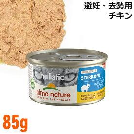 アルモネイチャー ファンクショナルキャット 避妊・去勢用 チキン 85g 缶詰 (110) 総合栄養食【ポイント10倍】