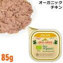 アルモネイチャー 猫用 BIO オーガニックキャット チキン 85g (451) 総合栄養食【ポイント10倍】