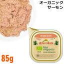 アルモネイチャー 猫用 BIO オーガニックキャット サーモン 85g (452) 総合栄養食【ポイント10倍】