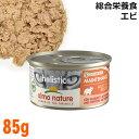 アルモネイチャー 猫用 ホリスティックキャット メンテナンス エビ 85g缶 (120) 総合栄養食【ポイント10倍】