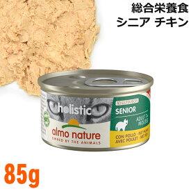 アルモネイチャー 猫用 ホリスティックキャット シニア チキン 85g缶 (130) 総合栄養食【ポイント10倍】