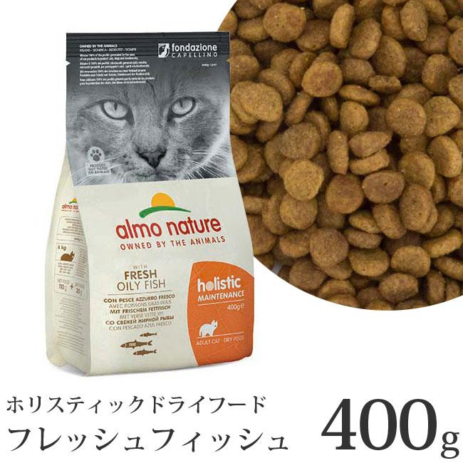 アルモネイチャー 猫用ドライフード 白身魚とライス (604) 400g【ポイント10倍】