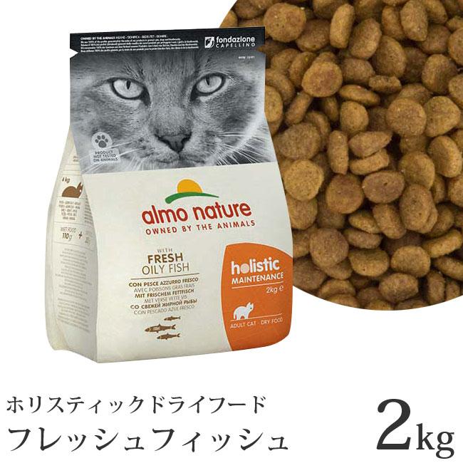 アルモネイチャー 猫用ドライフード 白身魚とライス (624) 2kg【ポイント10倍】