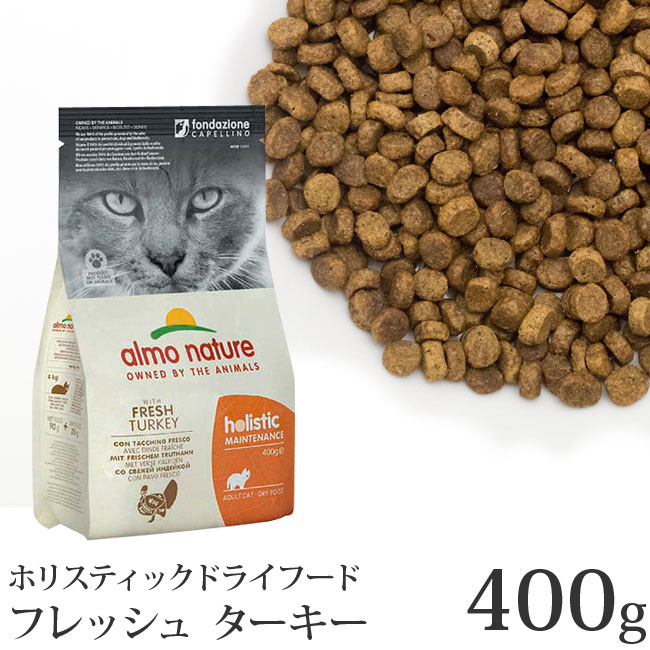 アルモネイチャー 猫用ドライフード ターキーとライス (607) 400g【ポイント10倍】