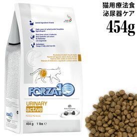 フォルツァ10 キャット ウリナリー アクティブ 454g (07917) 泌尿器ケア 療法食【ポイント10倍】