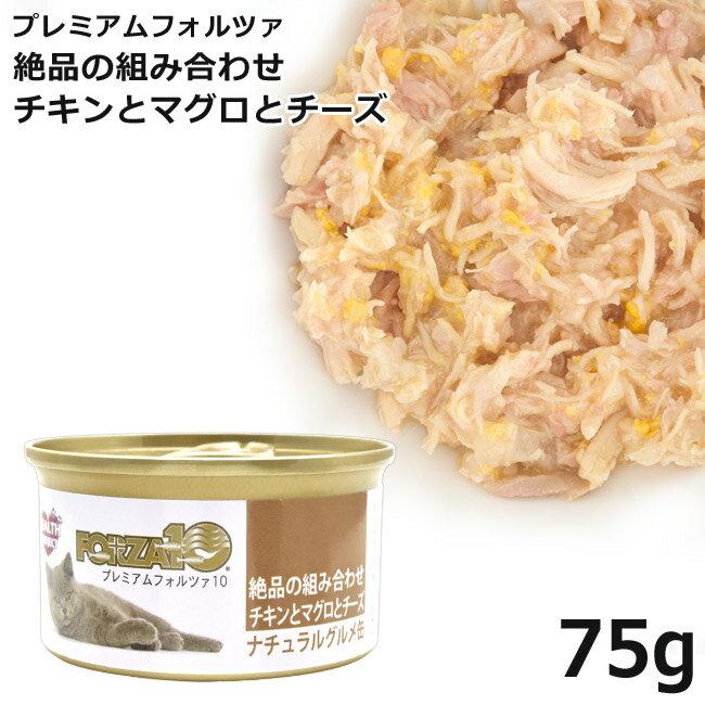 プレミアムフォルツァ10 ナチュラルグルメ缶 絶品の組み合わせ チキンとマグロとチーズ (5753) 75g フレークタイプスープ仕立て 猫用 ねこ用 ネコ用 キャットフード プレミアムフード ホリスティック 一般食
