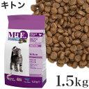 フォルツァ10 ミスターフルーツ キトン 子猫用ドライフード 1.5kg (01401) キャットフード プレミアムフード 猫用 ね…