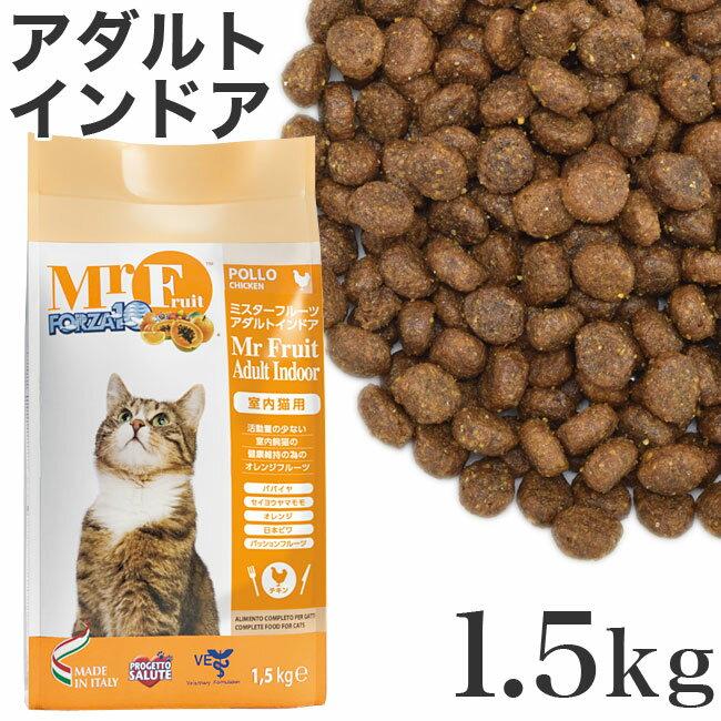 フォルツァ10 ミスターフルーツ アダルトインドア 成猫用ドライフード 1.5kg (01326) キャットフード プレミアムフード 猫用 ねこ用 ネコ用 ナチュラル ホリスティック【ポイント10倍】