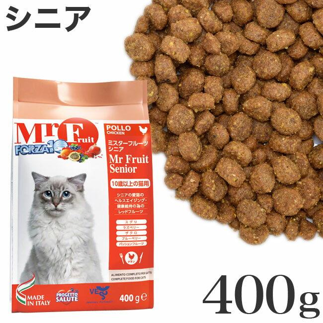 フォルツァ10 ミスターフルーツ シニア 高齢猫用 ドライフード 400g (01357) キャットフード プレミアムフード 猫用 ねこ用 ネコ用 ナチュラル ホリスティック【ポイント10倍】