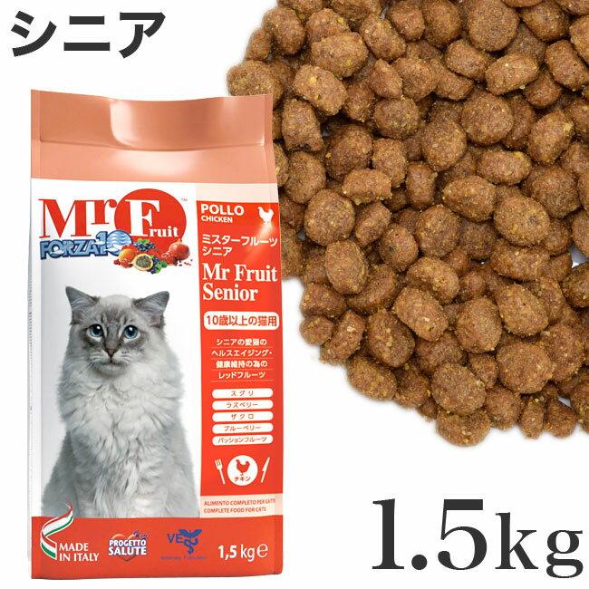 フォルツァ10 ミスターフルーツ シニア 高齢猫用 ドライフード 1.5kg (01364) キャットフード プレミアムフード 猫用 ねこ用 ネコ用 ナチュラル ホリスティック【ポイント10倍】