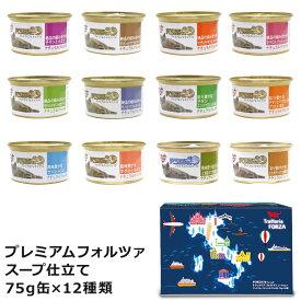 フォルツァ10 トラットリアフォルツァ スープ仕立て プレミアムフォルツァ 75g×12缶 猫用 アソートセット (70809)【ポイント10倍】
