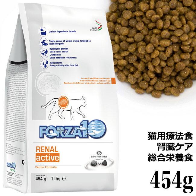 フォルツァ10 リナールアクティブ 454g (07924)【腎臓ケア用療法食】【ポイント10倍】