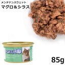 フォルツァ10 キャット メンテナンスウェット マグロ&シラス 85g (05661) 素材缶【ポイント10倍】
