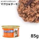 フォルツァ10 キャット メンテナンスウェット マグロ&サーモン 85g (05654) 素材缶【ポイント10倍】