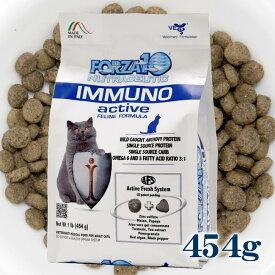 フォルツァ10 キャット イムーノ アクティブ 454g (06415) 免疫ケア ドライフード【ポイント10倍】
