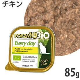 フォルツァ10 エブリデイ ビオ ウェットフード チキン 85g (11389)【ポイント10倍】