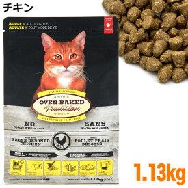 猫用 キャットフード オーブンベークド アダルト チキン (成猫用) 1.13kg (97067) ドライフード【ポイント10倍】