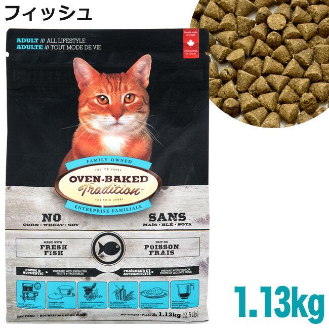 猫用 キャットフード オーブンベイクド アダルト フィッシュ (成猫用) 1.13kg (97159) ドライフード【ポイント10倍】