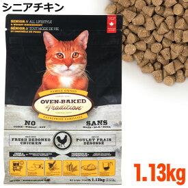 猫用 キャットフード オーブンベークド シニア チキン (高齢猫用) 1.13kg (97210) ドライフード【ポイント10倍】